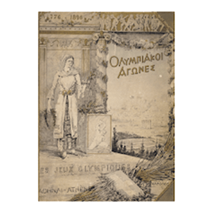 एथेंस 1896