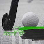 Невероятная история индийского хоккея на траве