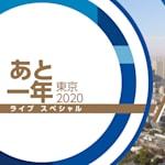 ライブスペシャル | 東京 2020まであと1年