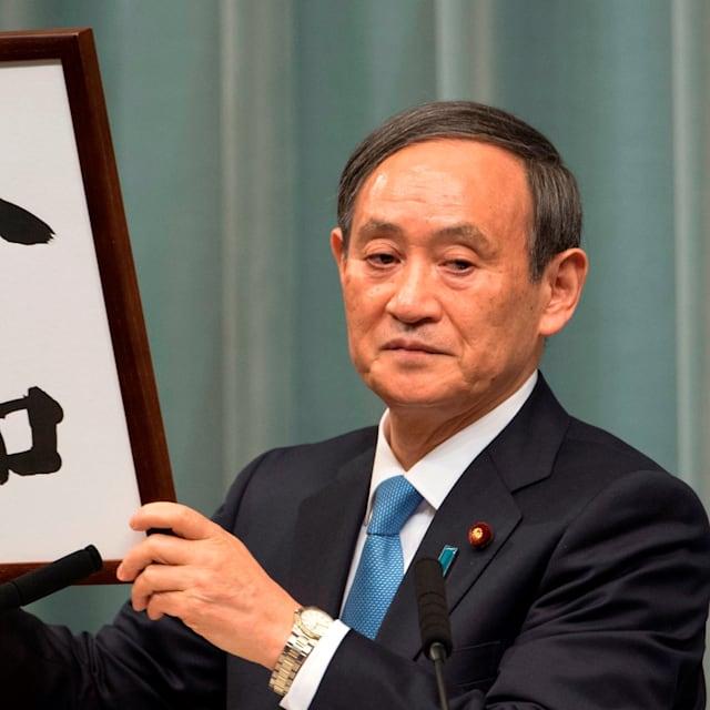 新元号は「令和」に決定、東京五輪は令和2年に開催