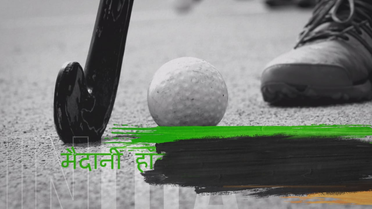 The incredible story of India's formidable place in field hockey