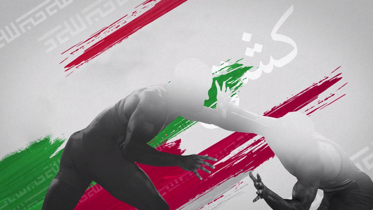 レスリングに情熱を傾けるイランの誇りと卓越