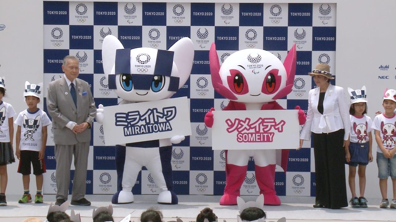東京2020 マスコット「ミライトワ」「ソメイティ」とエールを送ろう!