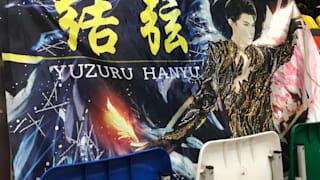Hanyu Banner