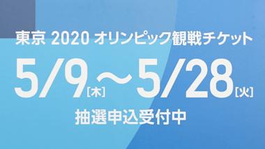 締切まであと僅か! 東京五輪観戦チケット抽選販売申込が5月28日に終了