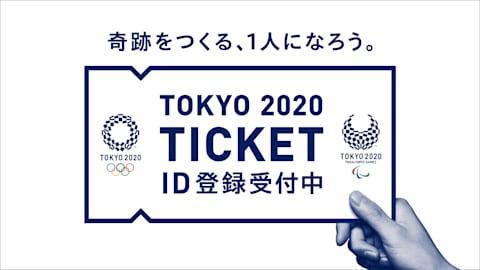 追加抽選販売応募が8月8日から! 第2回抽選販売は秋【東京オリンピック2020チケット購入方法】