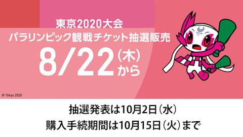 8月22日スタート! 東京2020パラリンピックチケット第1次抽選販売スケジュール