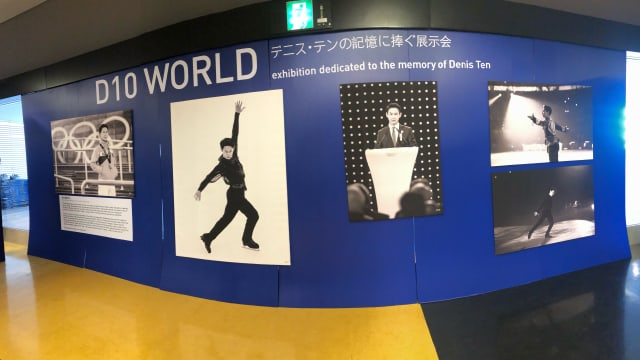 'D10 World', a tribute exhibition in Saitama dedicated to Denis Ten