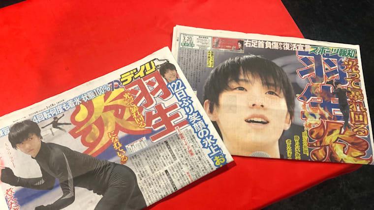 Yuzuru Hanyu is headline news on Japanese sports tabloids