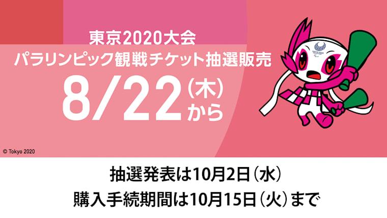 パラリンピックの最初の抽選販売が8月22日からスタートする