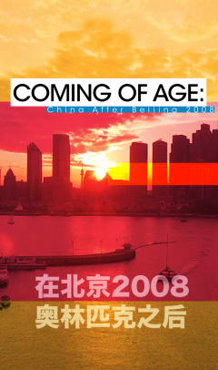 Coming of Age: China After Beijing 2008
