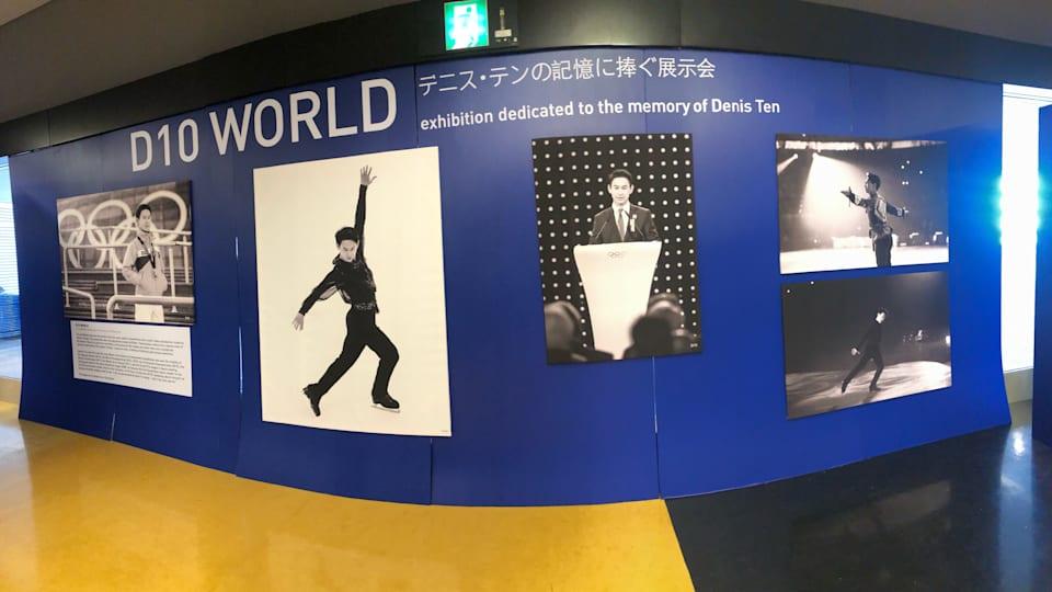 'D10 World', a tribute exhibition in Saitama dedicated to Denis Ten